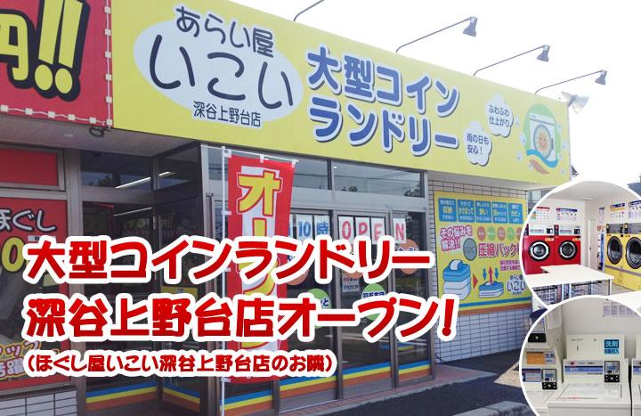 大型コインランドリー深谷上野台店オープン!(ほぐし屋いこい深谷上野台店のお隣)