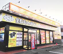 栃木箱森店