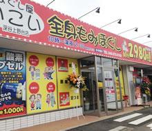 深谷上野台店