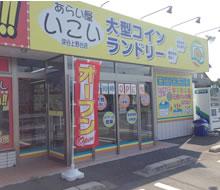あらい屋いこい 深谷上野台店