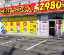 東狭山ヶ丘店