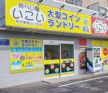 あらい屋いこい 所沢東狭山ヶ丘店