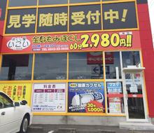 二本松市若宮店