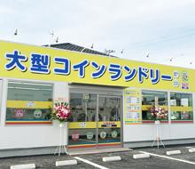 あらい屋いこい東松山高坂店