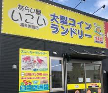 あらい屋いこい 浦和美園店